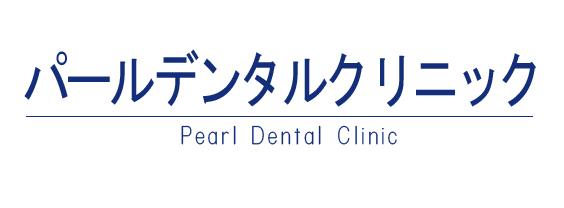 パールデンタルクリニックは浮間舟渡駅から徒歩2分の口コミ評判の歯科医院です